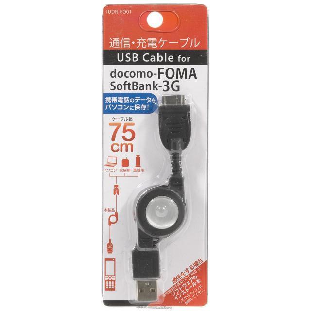 FOMA 3G用通信充電巻取ケーブル75cm
